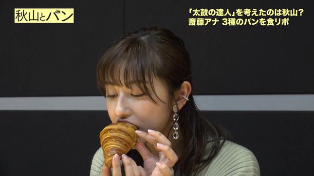 斎藤ちはる 秋山とパン 10