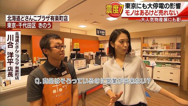 森葉子 スーパーJチャンネル1