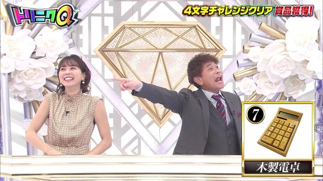 ヒロド歩美 トリニクってなんのにく!? 10
