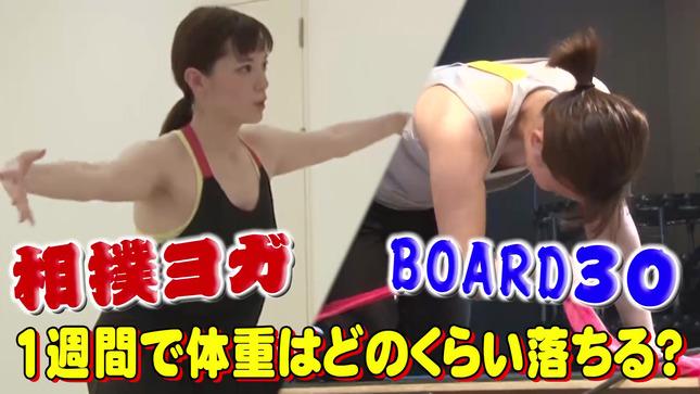 山本雪乃アナvs三谷紬アナ 禁断ダイエット対決!! 19