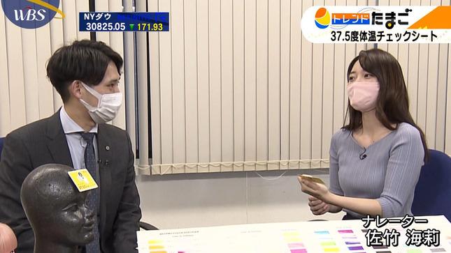 竹﨑由佳 WBS SPORTSウォッチャー 12