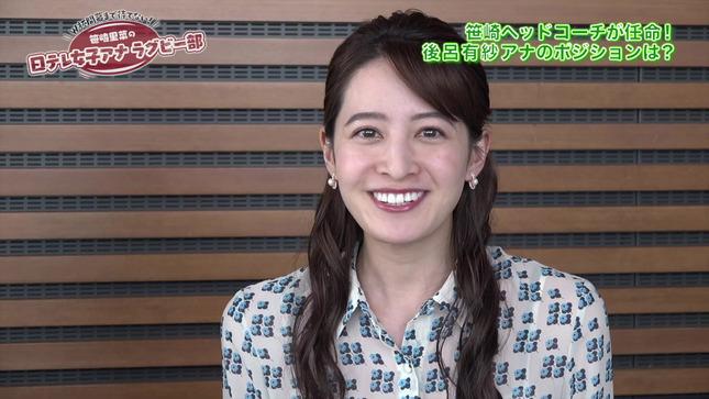 笹崎里菜の日テレ女子アナラグビー部 後呂有紗 2