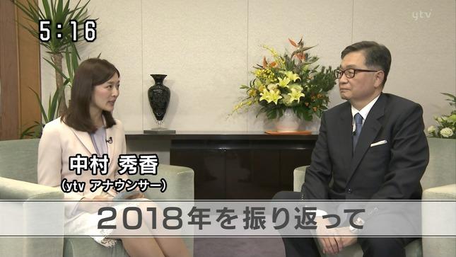 中村秀香 声~あなたと読売テレビ す・またん! 1