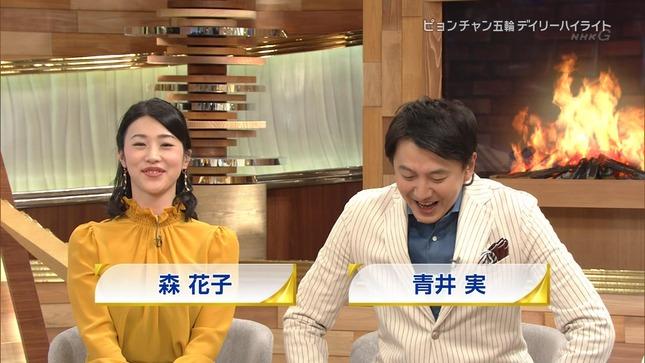 森花子 ピョンチャン五輪デイリーハイライト 浅田舞 1