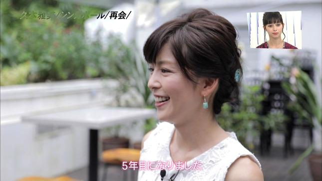 中野美奈子 アナザースカイ 5