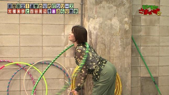 大橋未歩 モヤモヤさまぁ~ず2 11