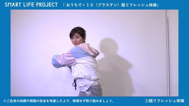 宇賀なつみ スマート・ライフ・プロジェクト 15
