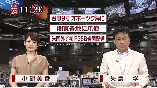 小熊美香 ZIP! 北乃きい NNNニュース 14