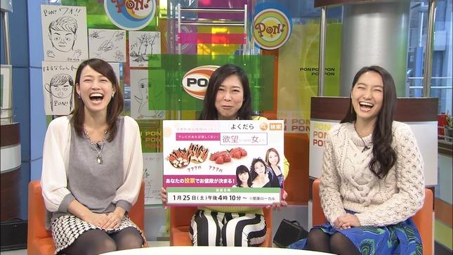 佐藤良子 PON! 小嶋陽菜 11