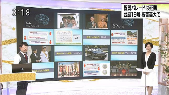上原光紀 NHKニュース7 首都圏ニュース 即位礼正殿の儀 6