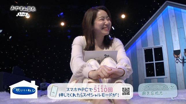 橋詰彩季 おやすみ日本 6