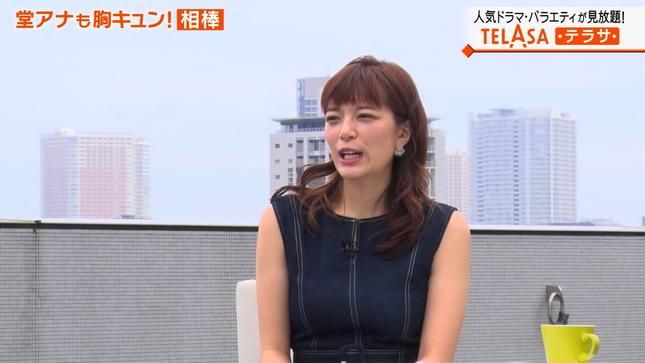 三谷紬 斎藤ちはる 堂真理子 TELASA テラサ 12