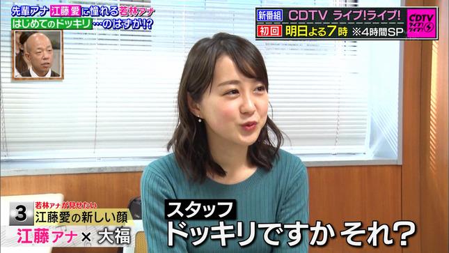 若林有子 江藤愛 TBS春の大改編プレゼン祭 6