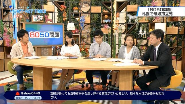 守本奈実 ハートネットTV 6