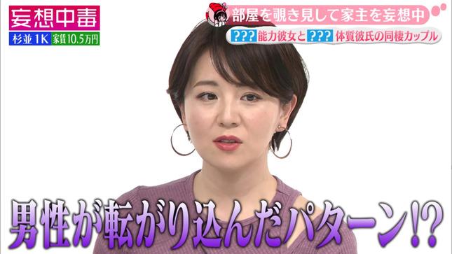 大橋未歩 妄想中毒 13