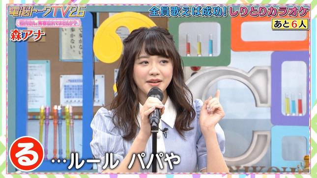角谷暁子 田中瞳 森香澄 片渕茜 電脳トークTV 8