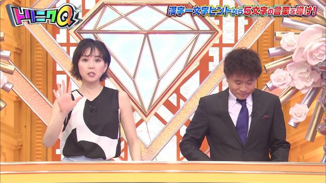 ヒロド歩美 トリニクってなんのにく!? 8