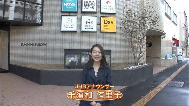 千須和侑里子 おじゃまします! 1