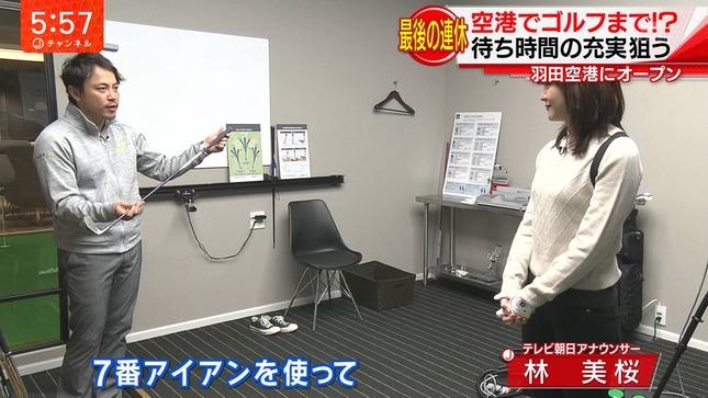 林美桜 スーパーJチャンネル 1