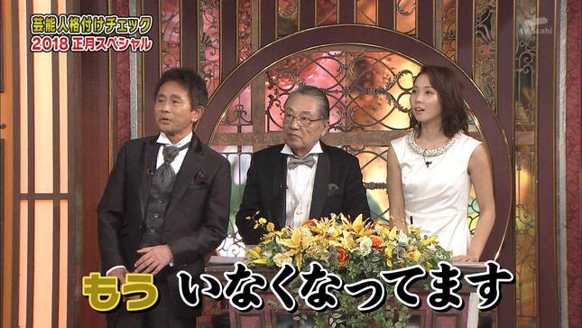 ヒロド歩美 芸能人格付けチェック!9