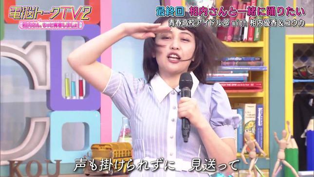 電脳トークTV2~相内さん、もっと青春しましょ! 11
