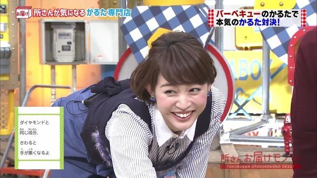 新井恵理那 所さんお届けモノです! ニュースキャスター 5