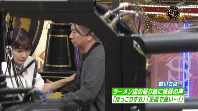 吉田明世キ サンデー・ジャポン 3