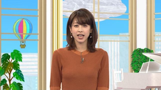 加藤綾子アナ ニット乳!