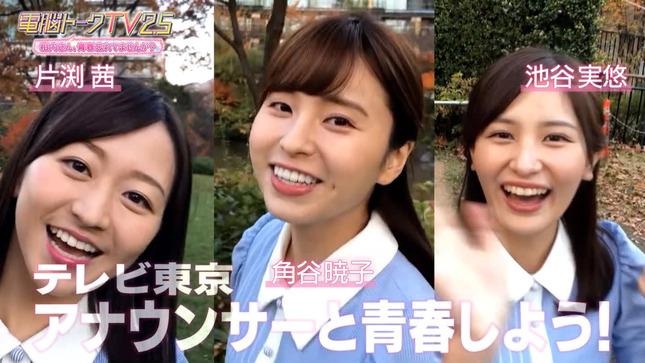 電脳トークTV 池谷実悠 片渕茜 田中瞳 森香澄 1