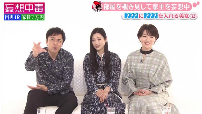 大橋未歩 妄想中毒 4