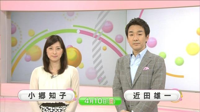 牛田茉友 小郷知子 おはよう日本 1