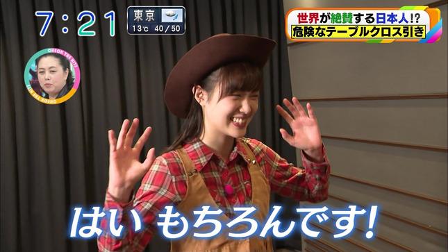 澤田有也佳 おはよう朝日です 5