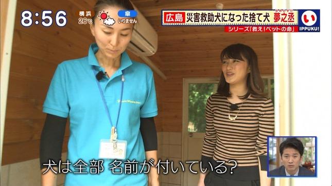 枡田絵理奈 いっぷく! 21