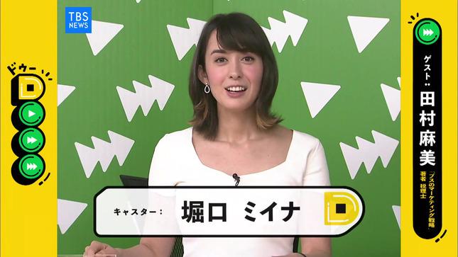 堀口ミイナ Dooo 1