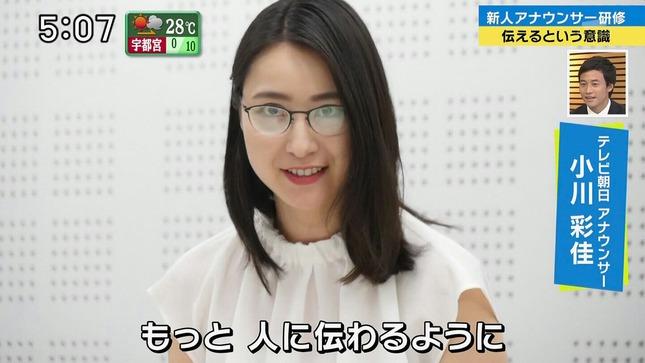 並木万里菜 住田紗里 はい!テレビ朝日です 2