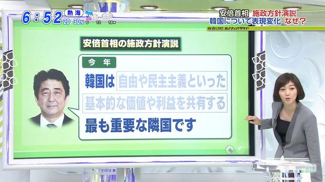 久保田智子 あさチャン!サタデー 11