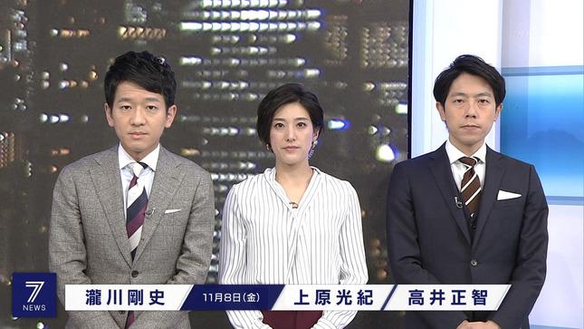 上原光紀 祝賀御列の儀 NHKニュース7 首都圏ニュース845 6