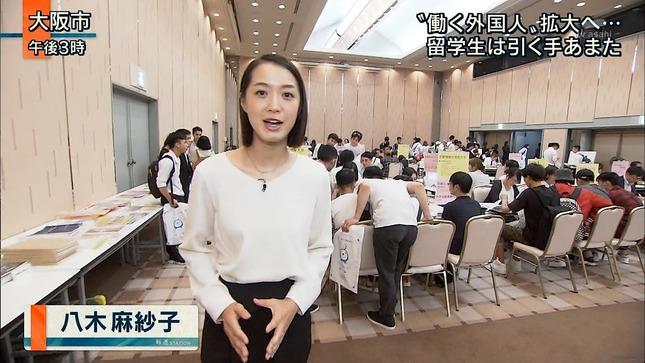 八木麻紗子 報道ステーション 8