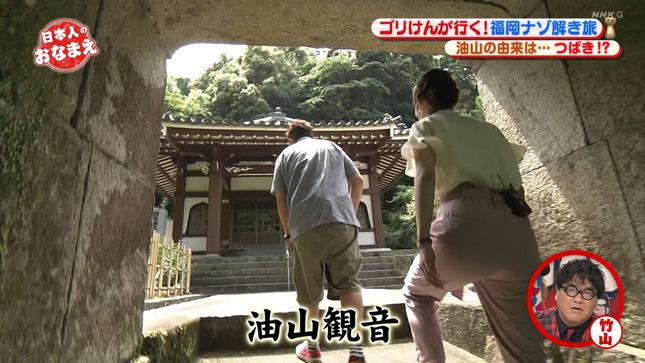 野口葵衣 日本人のおなまえ 7