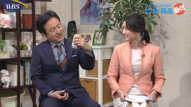 相内優香 ワールドビジネスサテライト 大江麻理子 片渕茜 22