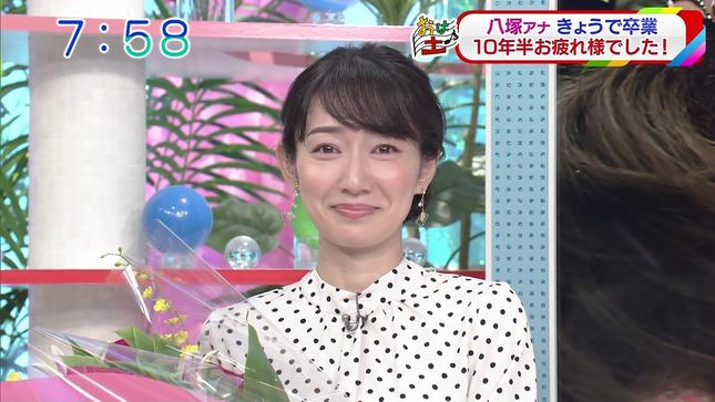 八塚彩美 おはよう朝日土曜日です 12