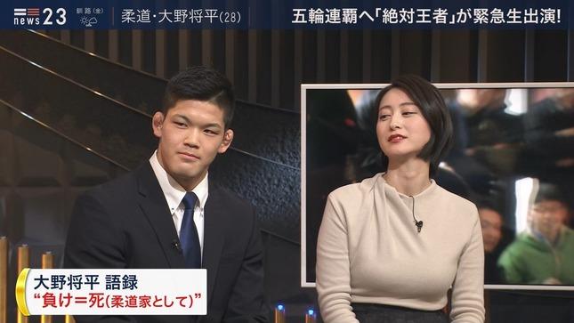 小川彩佳 news23 12