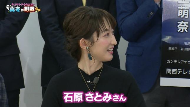竹上萌奈 カンテレアナウンサー真冬の挑戦SP 21