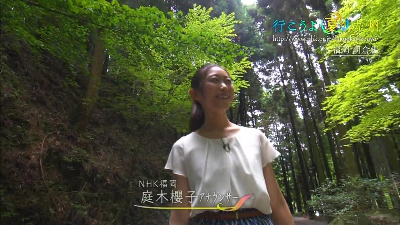 庭木櫻子の画像 p1_20