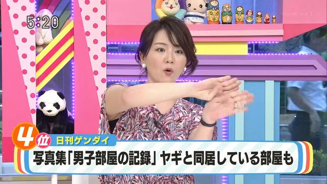 大橋未歩 アスリートプライド 5時に夢中! 16