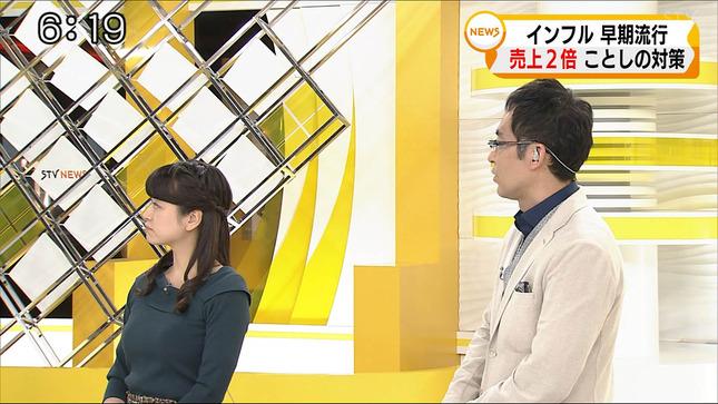 村雨美紀 どさんこワイド179 8