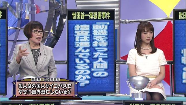 川田裕美 そこまで言って委員会NP 3