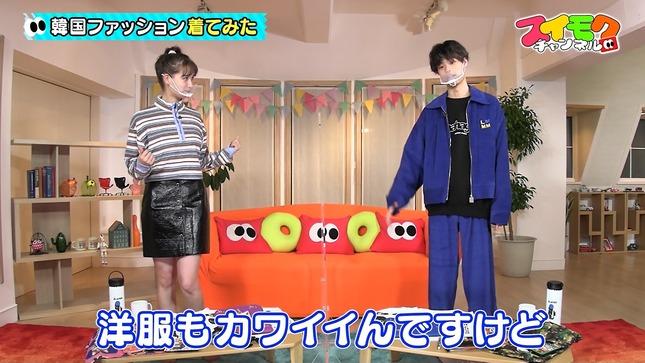 トラウデン直美 スイモクチャンネル 8
