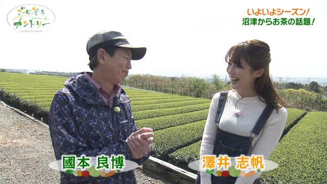 澤井志帆 ごちそうカントリー 3