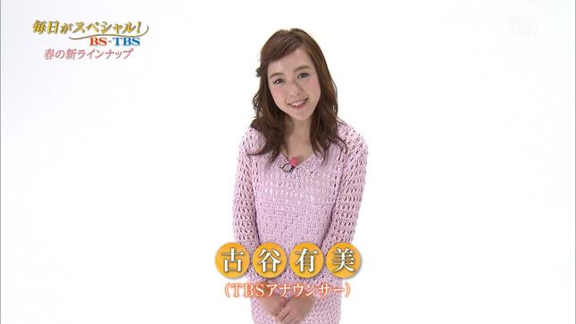 加藤シルビア Nスタ 古谷有美 7